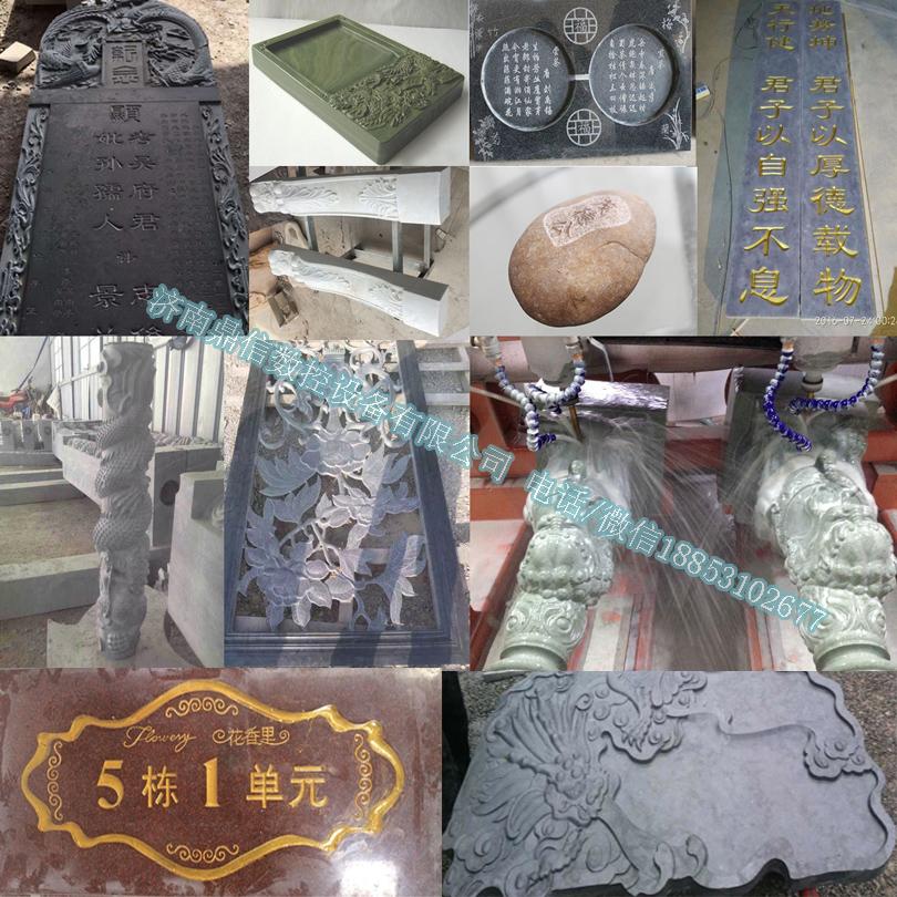石材雕刻.jpg
